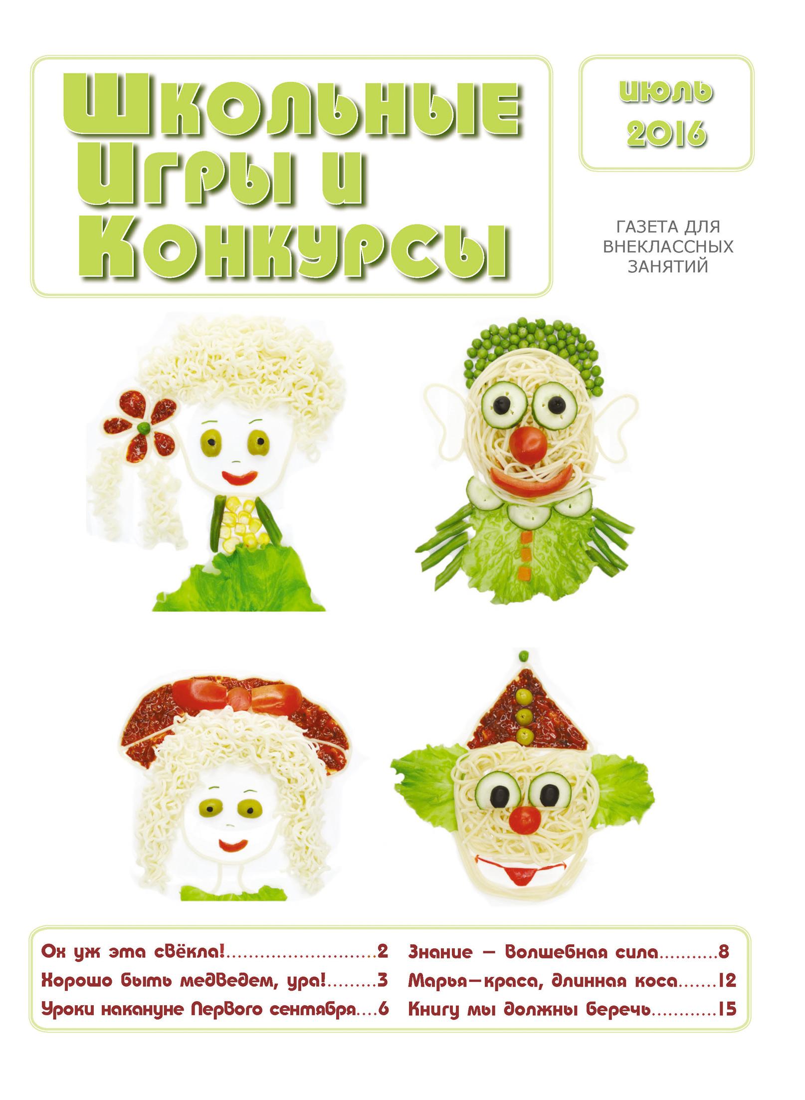 Отсутствует Школьные игры и конкурсы № 7/2016