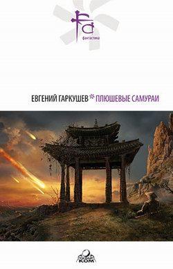 Евгений Гаркушев Последняя апелляция фартук craft коричневый