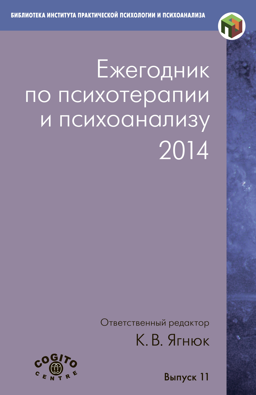 Коллектив авторов Ежегодник по психотерапии и психоанализу. 2014 недорого