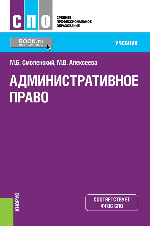 М. Б. Смоленский Административное право екатерина самойлова насилие социально правовые этюды