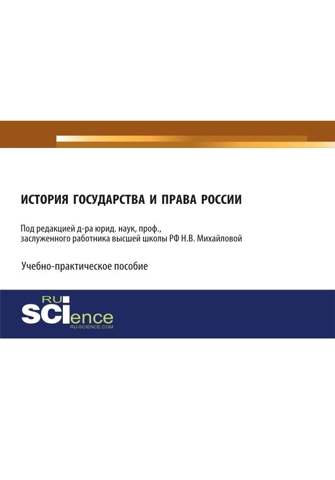 Коллектив авторов История государства и права России