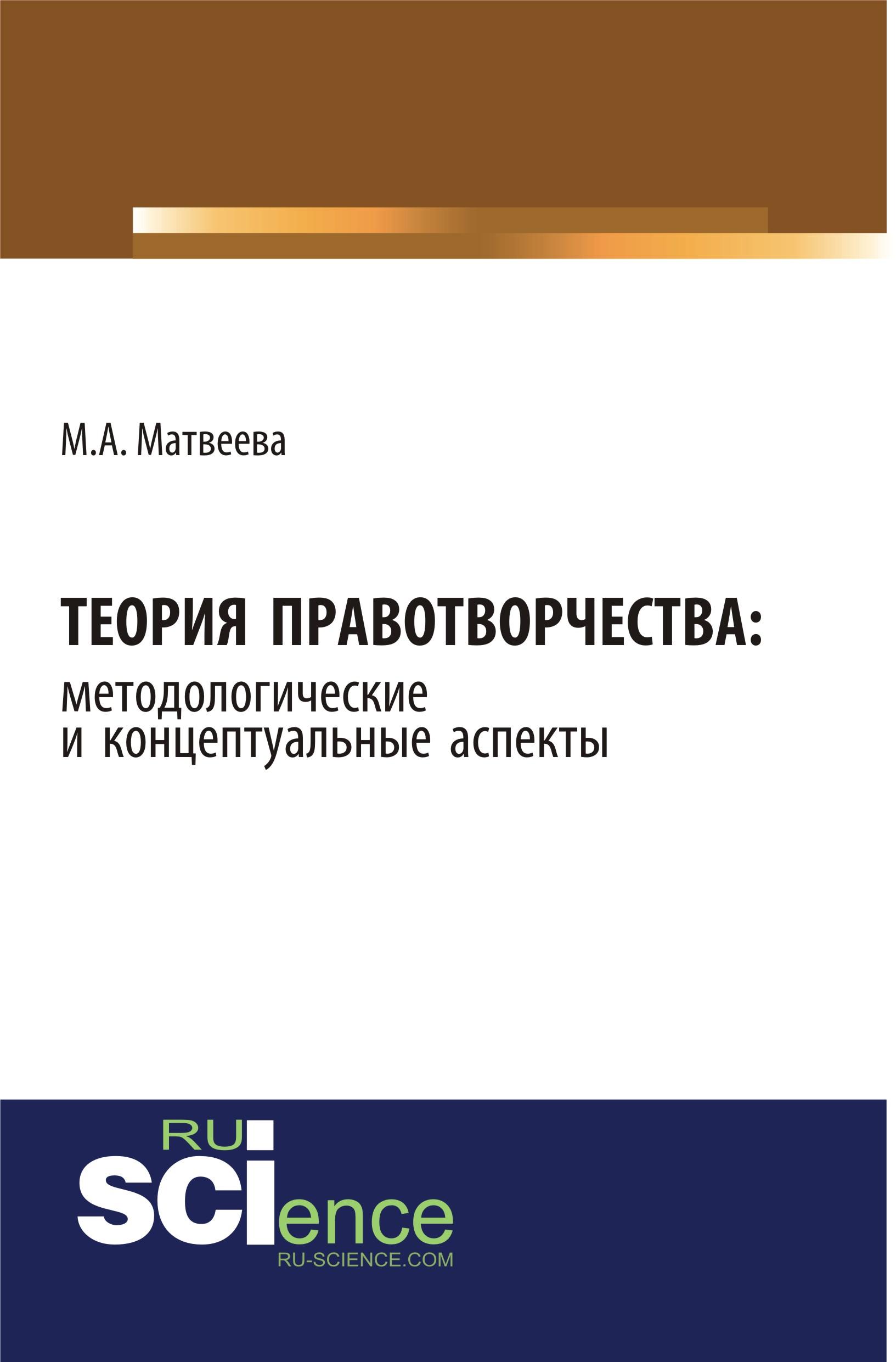 Мария Матвеева Теория правотворчества: методологические и концептуальные аспекты шкафы высотой 2600 мм
