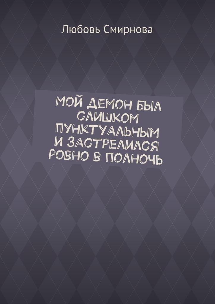 Любовь Смирнова Мой демон был слишком пунктуальным изастрелился ровно вполночь соколов в свящ спор с самим собой духовная брань в современном мире