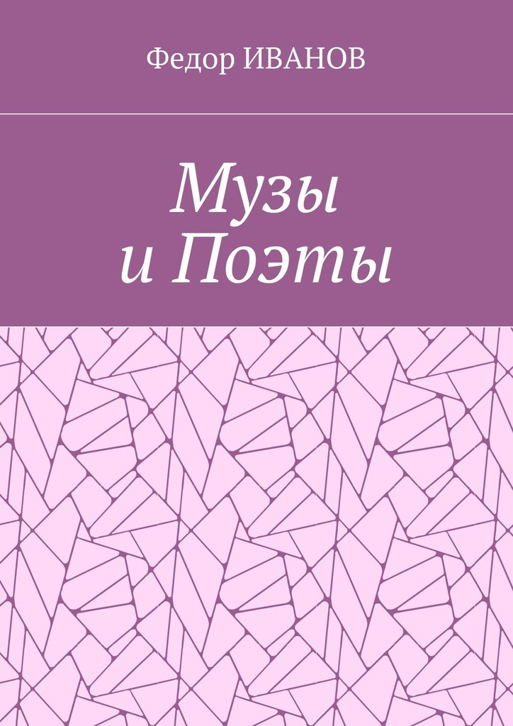 Федор ИВАНОВ Музы и Поэты цена и фото