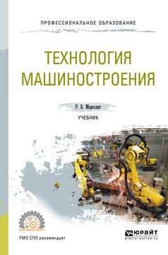 Ремир Борисович Марголит Технология машиностроения. Учебник для СПО