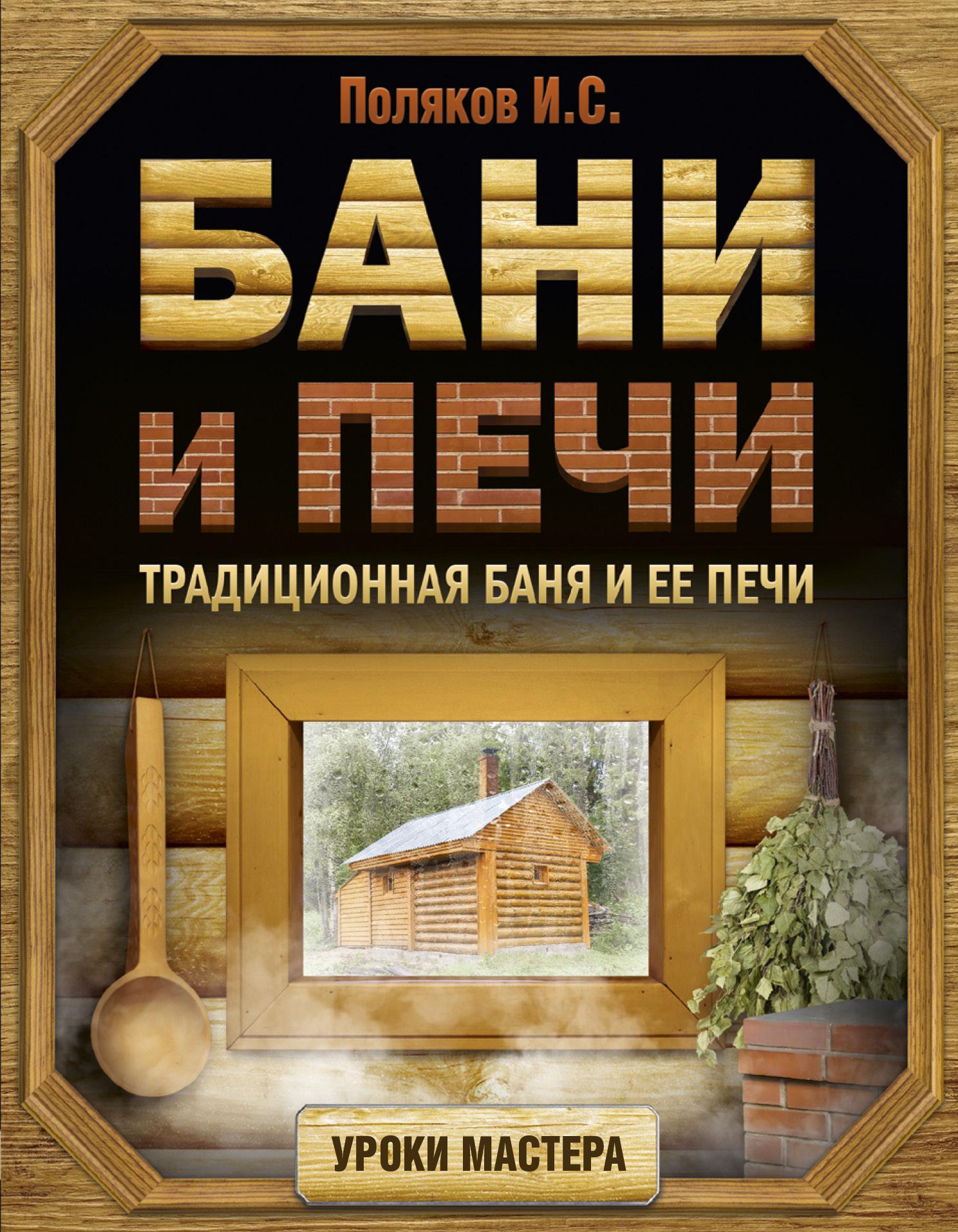 Илья Поляков Бани и печи. Традиционная баня и ее печи
