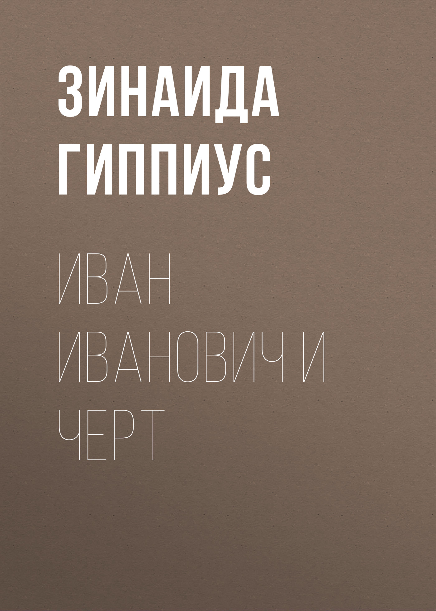 Зинаида Гиппиус Иван Иванович и черт зинаида гиппиус иван иванович и черт