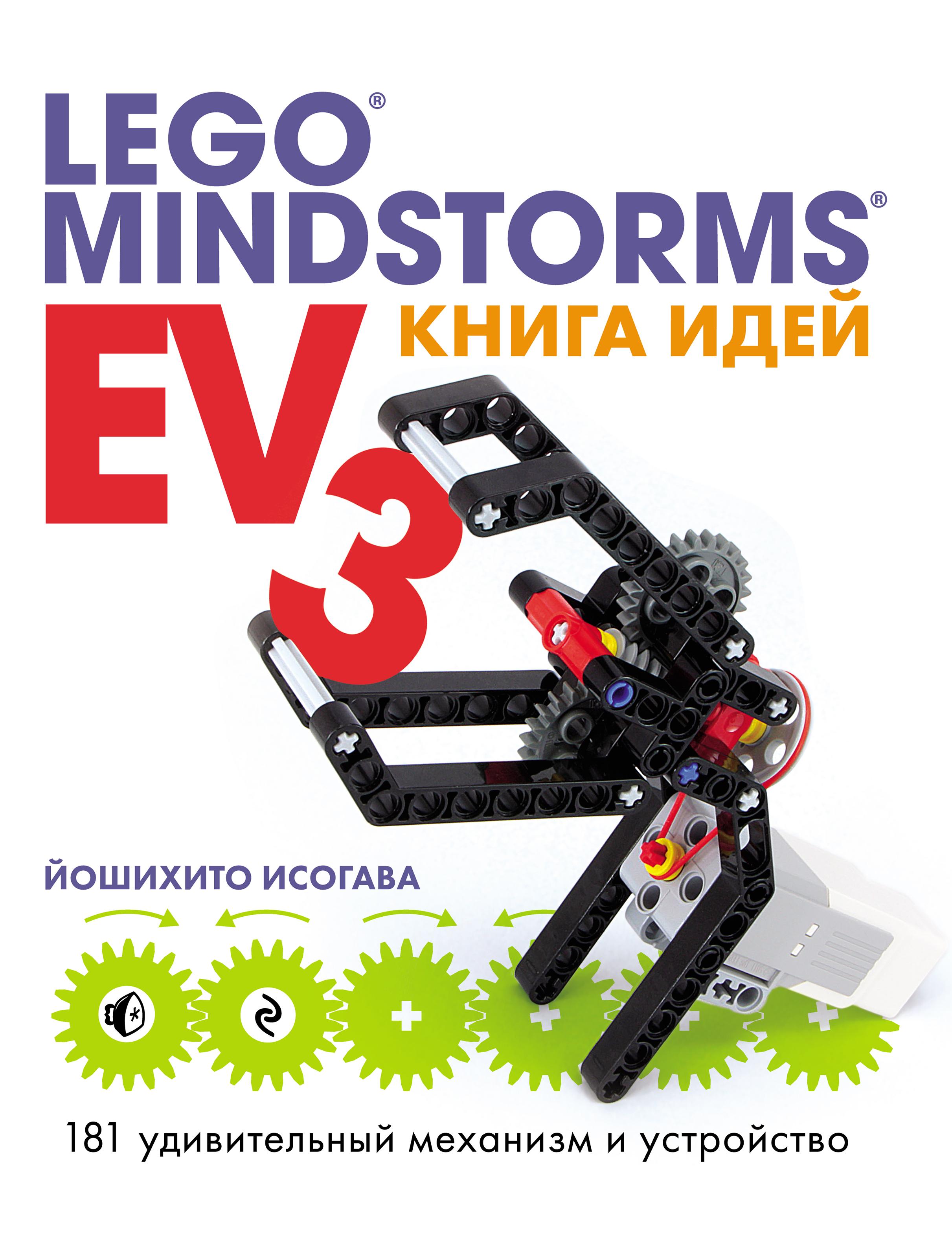 Йошихито Исогава Книга идей LEGO MINDSTORMS EV3. 181 удивительный механизм и устройство цены
