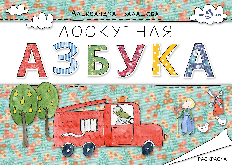 Александра Балашова Лоскутная азбука art east игрушка лоскутная барашек