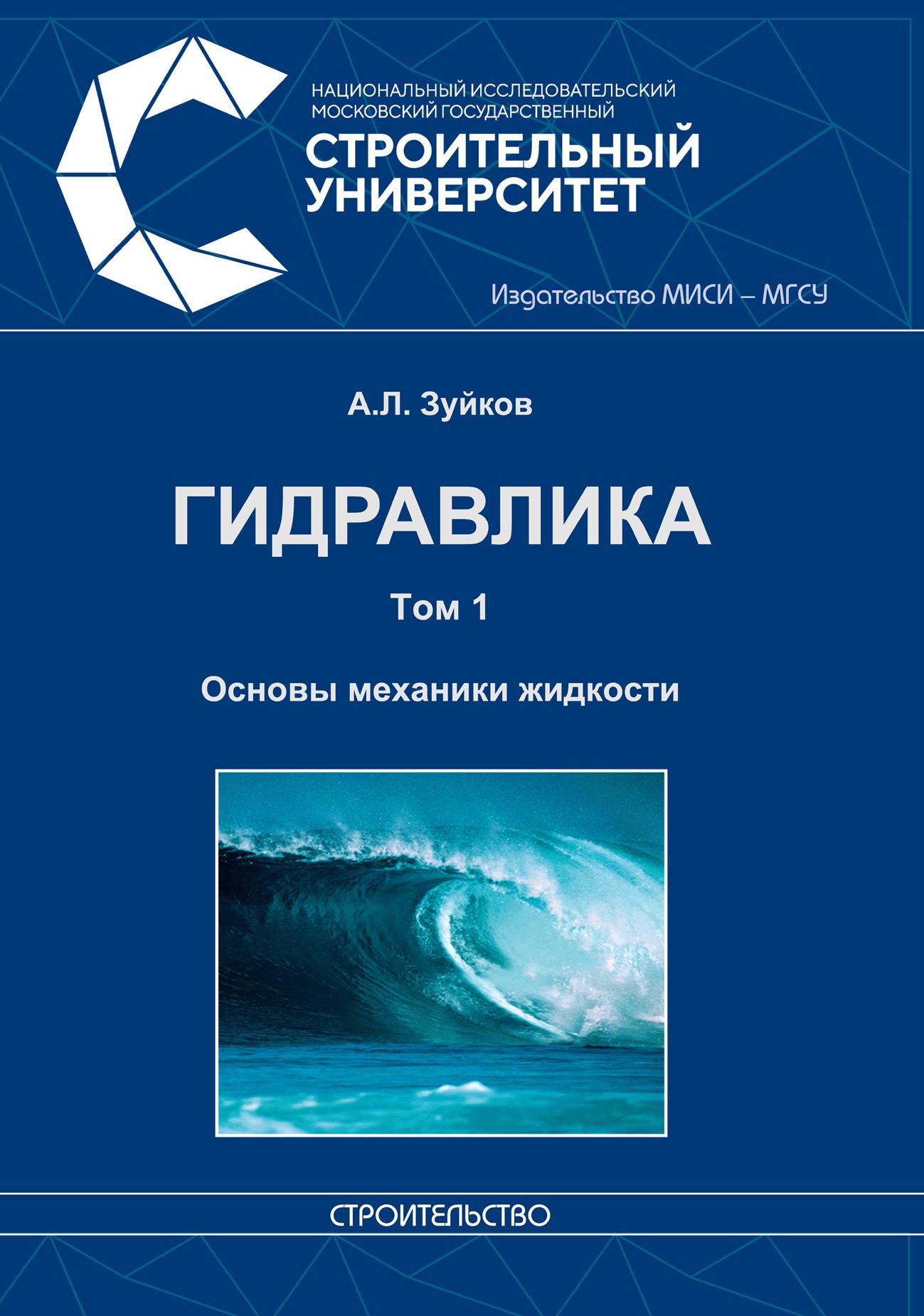 А. Л. Зуйков Гидравлика. Том 1. Основы механики жидкости а а иванова основы механики