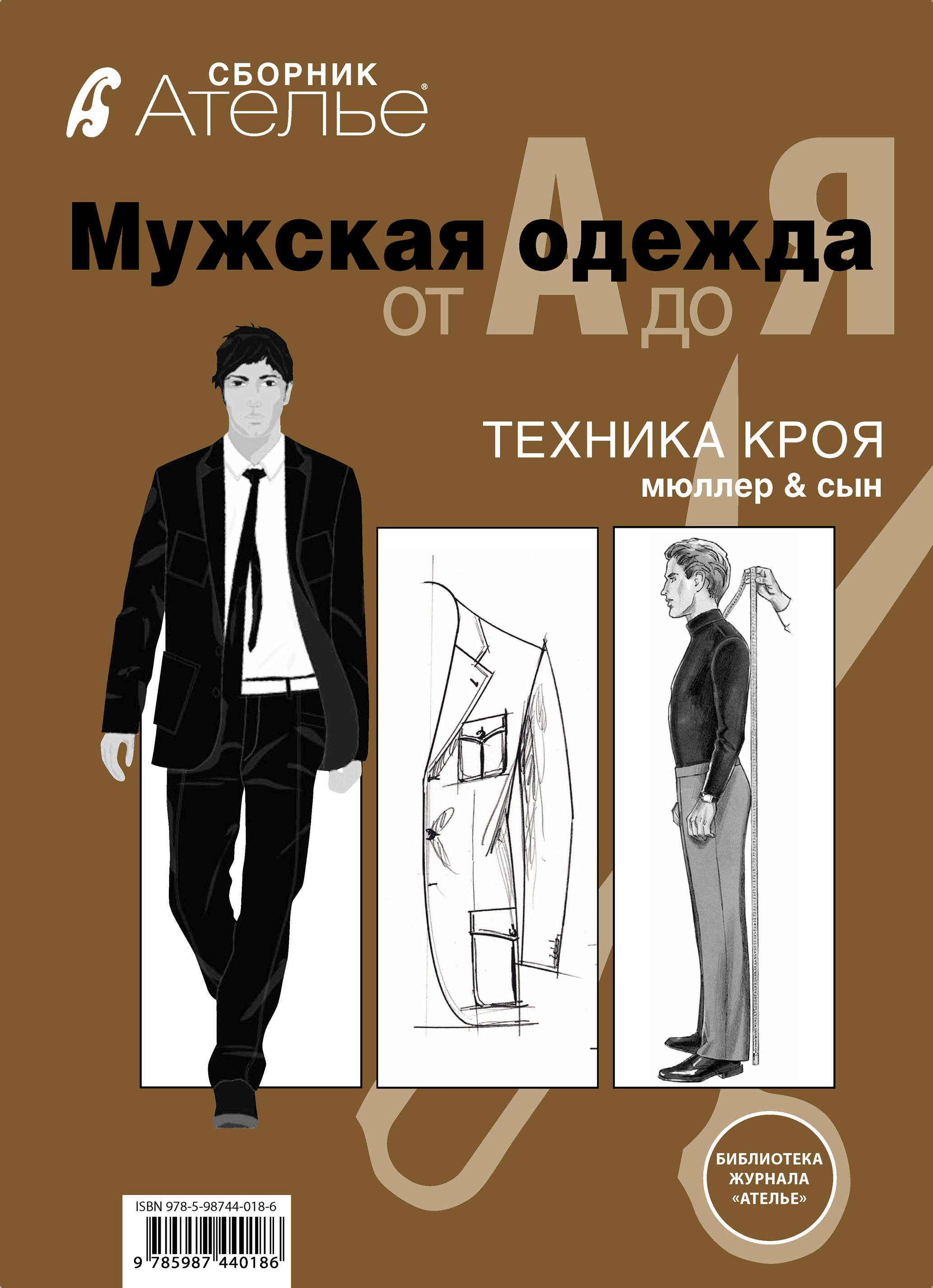 Сборник Сборник «Ателье. Мужская одежда от А до Я». Техника кроя «М.Мюллер и сын»