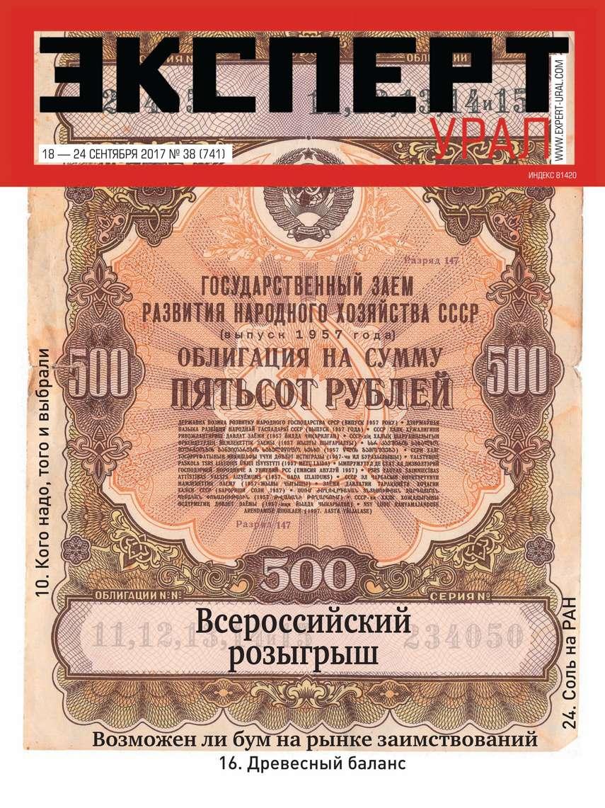 Редакция журнала Эксперт Урал Эксперт Урал 38-2017