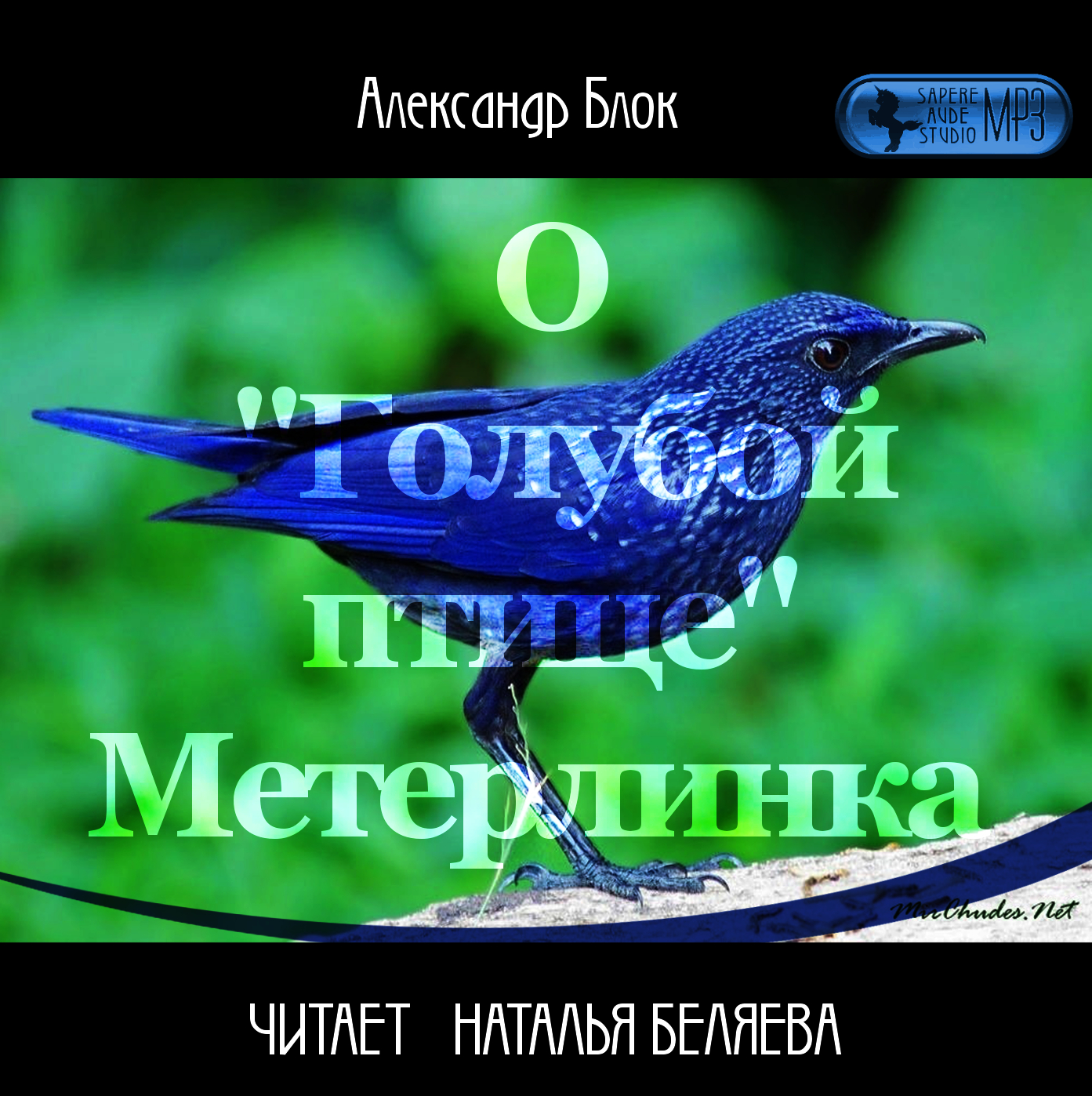 О «Голубой Птице» Метерлинка