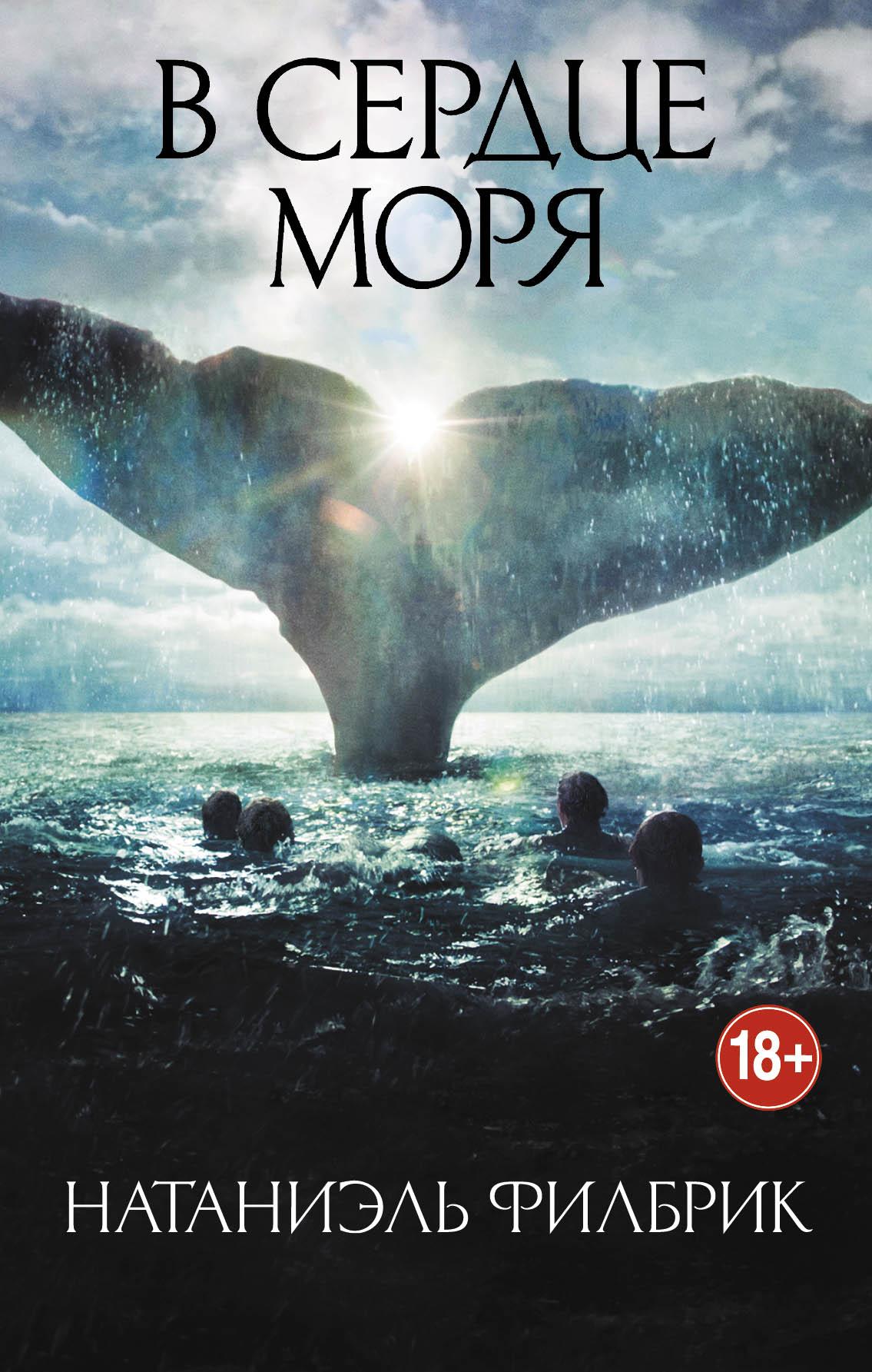 В сердце моря. Трагедия китобойного судна «Эссекс»