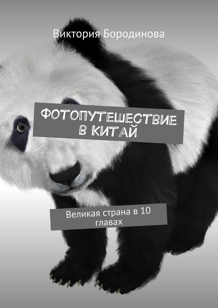 Виктория Бородинова Фотопутешествие в Китай. Великая страна в 10 главах сколько стоит микродерм