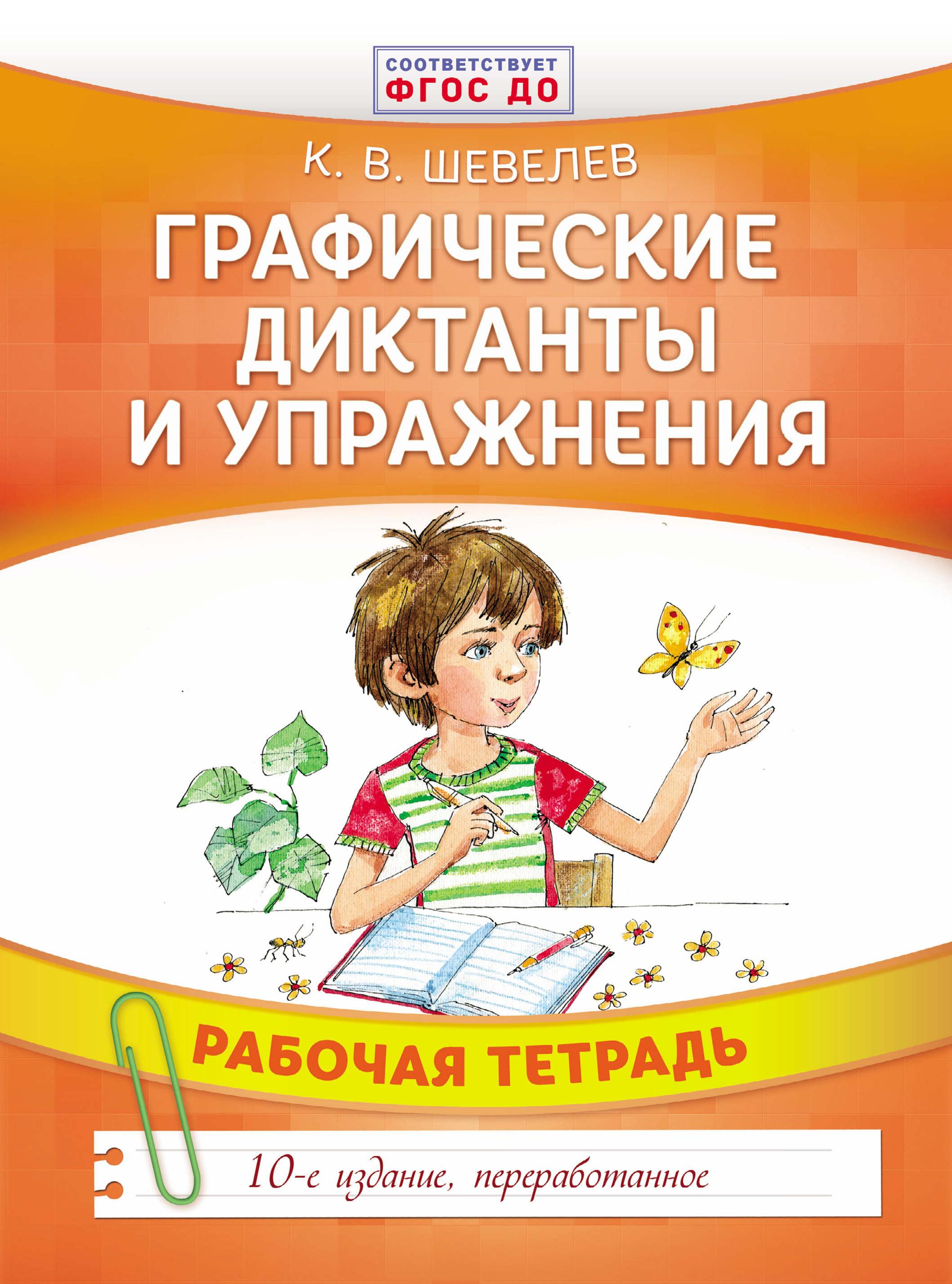 Константин Шевелев Графические диктанты и упражнения web marketing for dummies®
