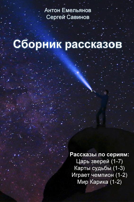 Сергей Савинов Сборник рассказов сергей савинов сборник рассказов