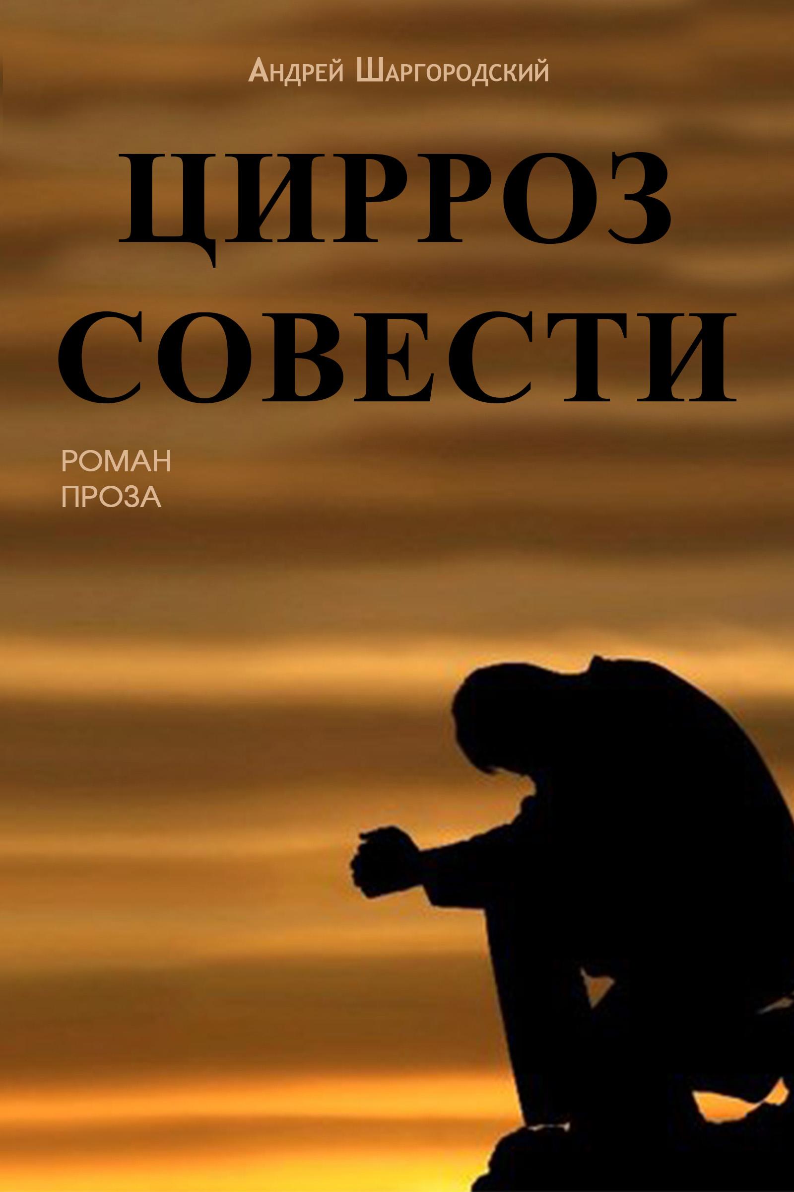 Андрей Шаргородский Цирроз совести (сборник)