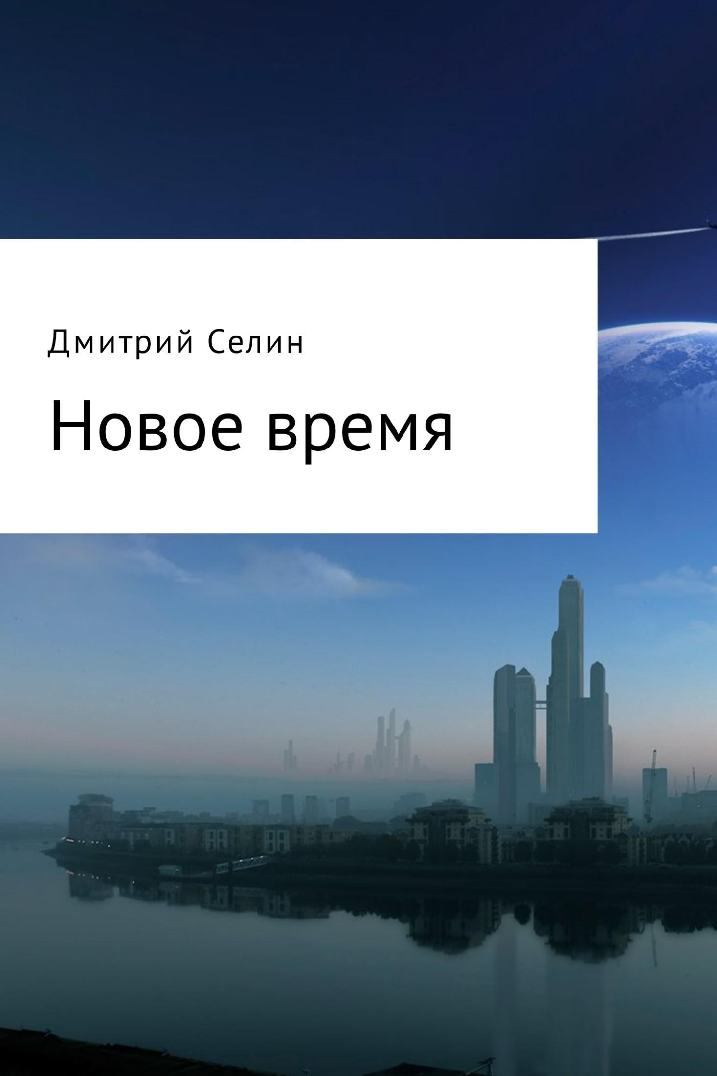 Дмитрий Селин Новое время о германии кратко deutschland im uberblick