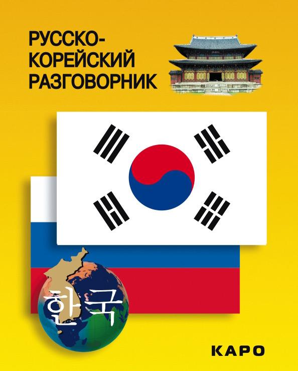 Фото - Отсутствует Русско-корейский разговорник литература на иностранных языках