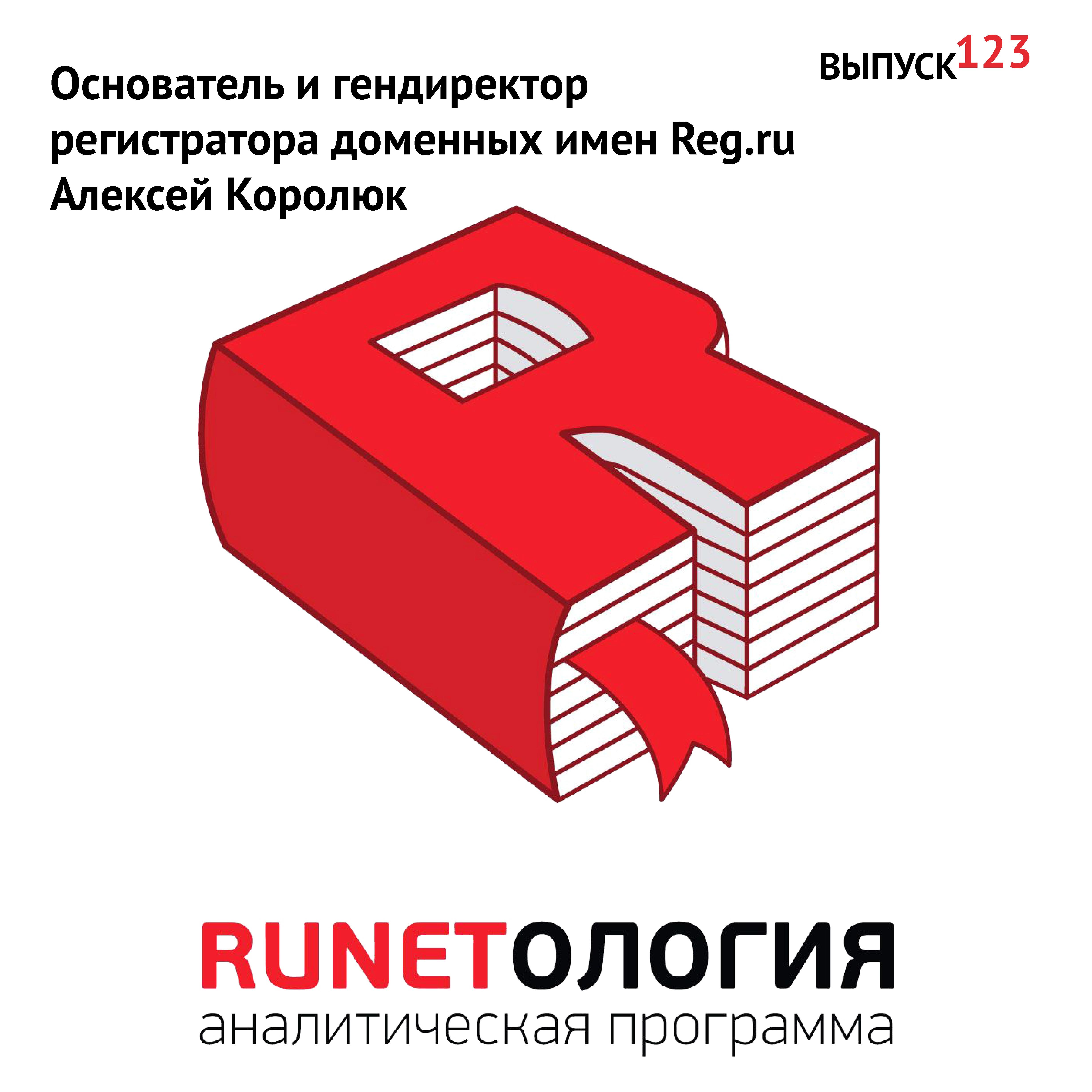 Максим Спиридонов Основатель и гендиректор регистратора доменных имен Reg.ru Алексей Королюк