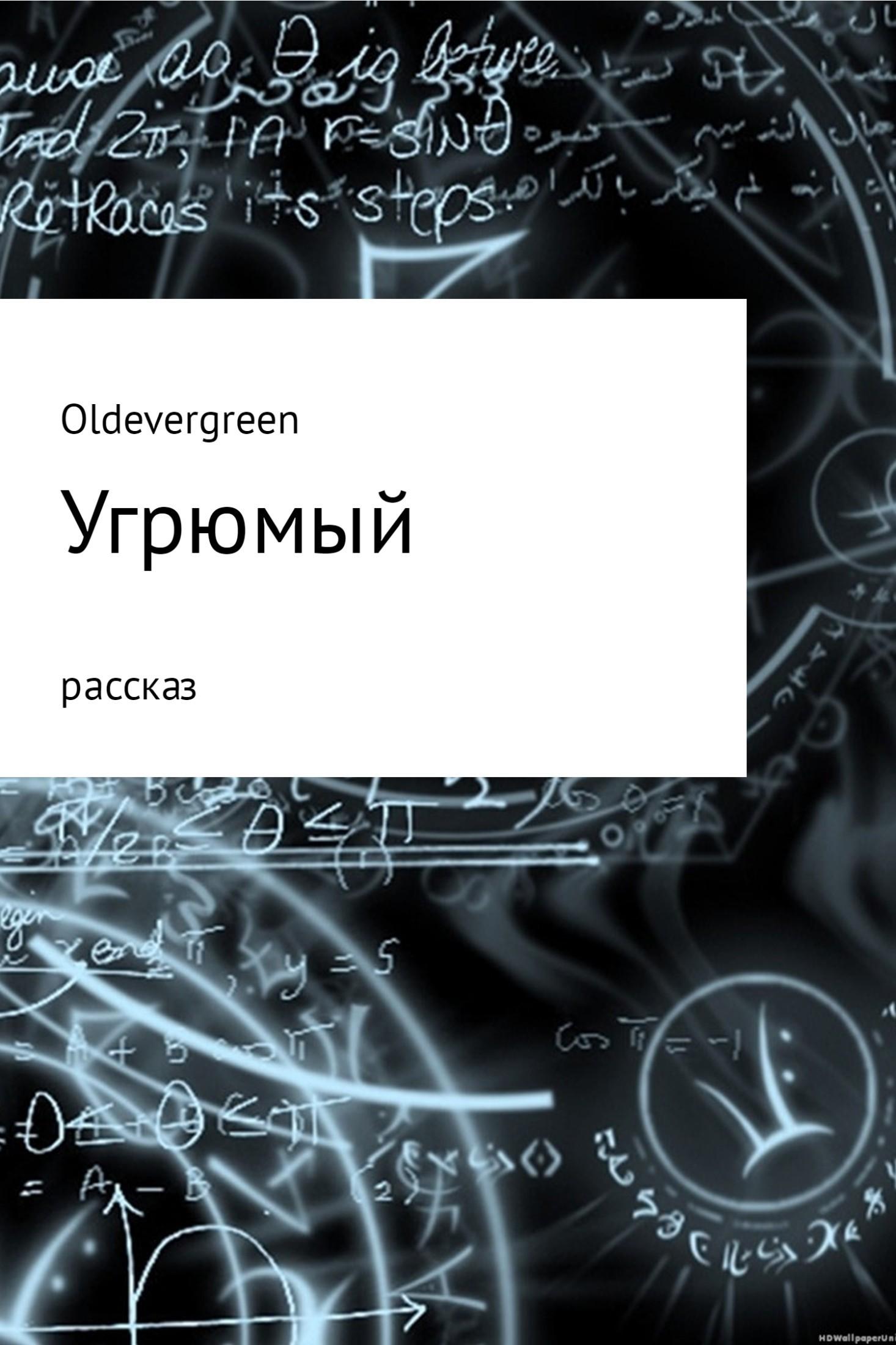 Жора Огарский (Oldevergreen) Угрюмый производственный и хозяйственный инвентарь что к нему относится