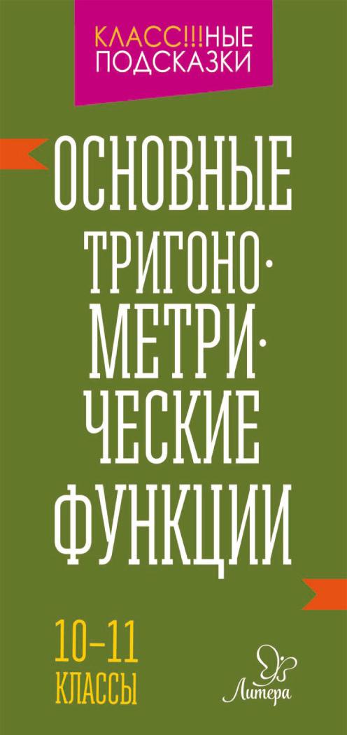 М. С. Селиванова Основные тригонометрические функции. 10-11 классы все цены