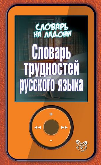 И. М. Стронская Словарь трудностей русского языка