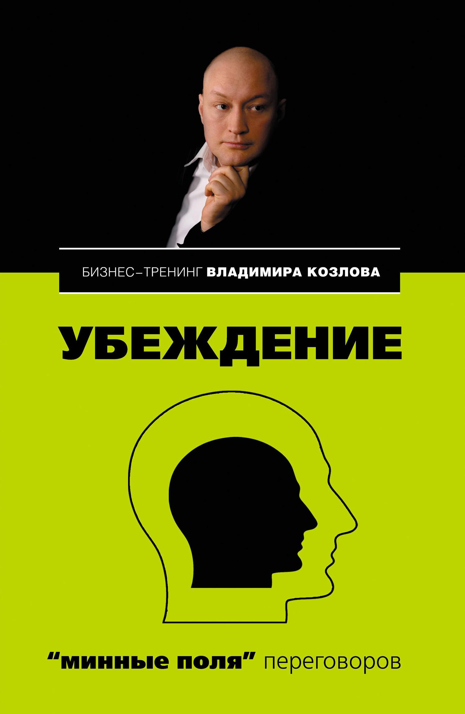 Александра Козлова Убеждение: «минные поля» переговоров александра козлова убеждение минные поля переговоров