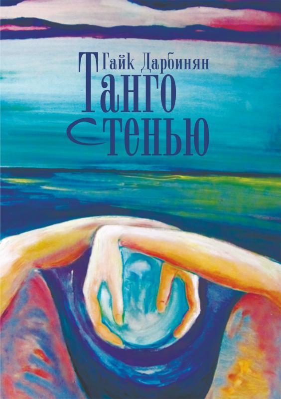 Гайк Левонович Дарбинян Танго с тенью