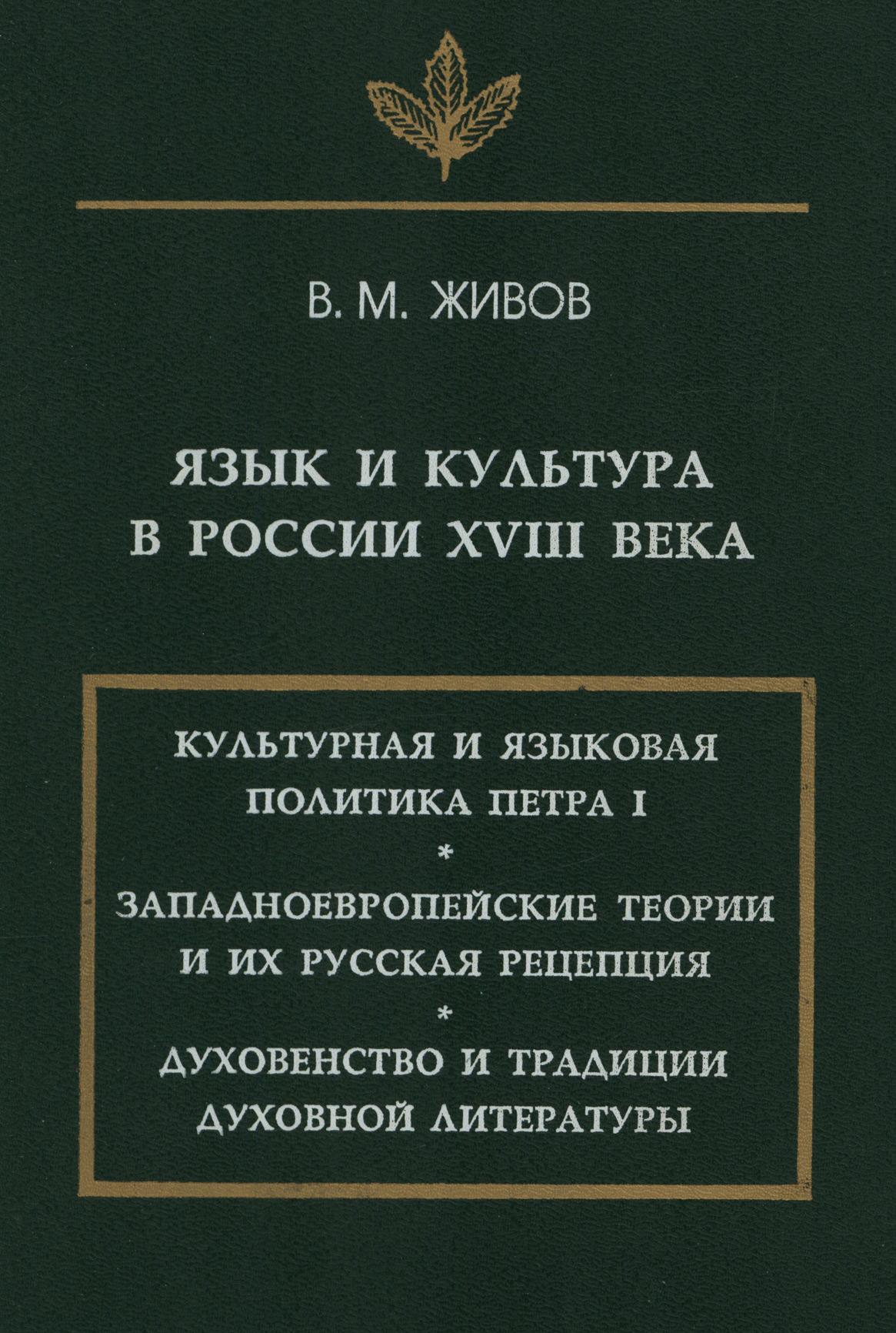 В. М. Живов Язык и культура в России XVIII века