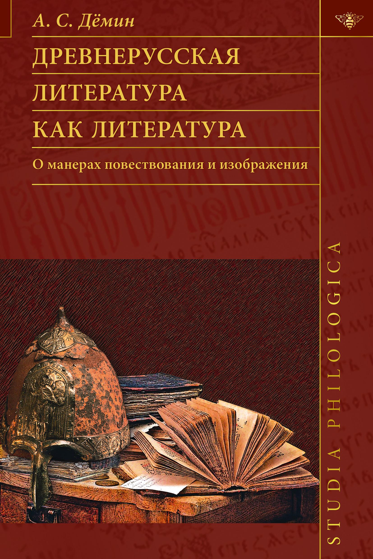 А. С. Демин Древнерусская литература как литература. О манерах повествования и изображения