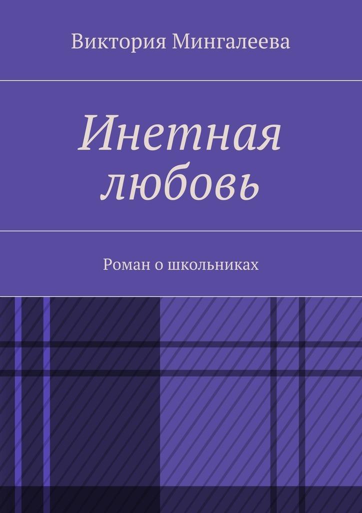 Виктория Мингалеева Инетная любовь. Роман ошкольниках цена