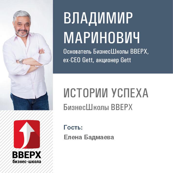 Владимир Маринович Елена Бадмаева. Трудиться, чтобы добиться успеха, необходимо даже в творчестве елена имена женщин россии