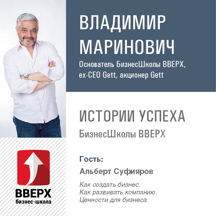 Владимир Маринович Альберт Суфияров. Как создать бизнес. Как развивать компанию. Ценности для бизнеса