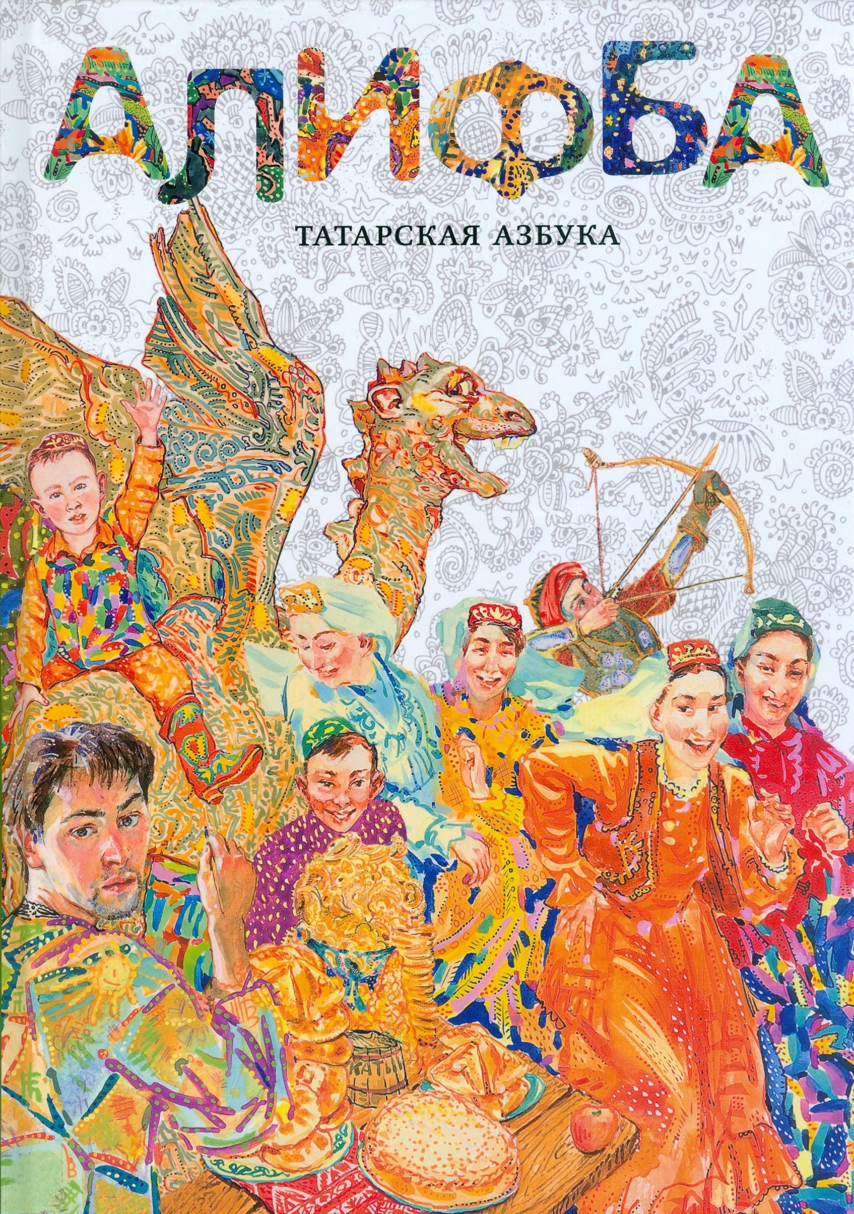 Алена Каримова Алифба. Татарская азбука вакса ольга детские праздники в семейном кругу