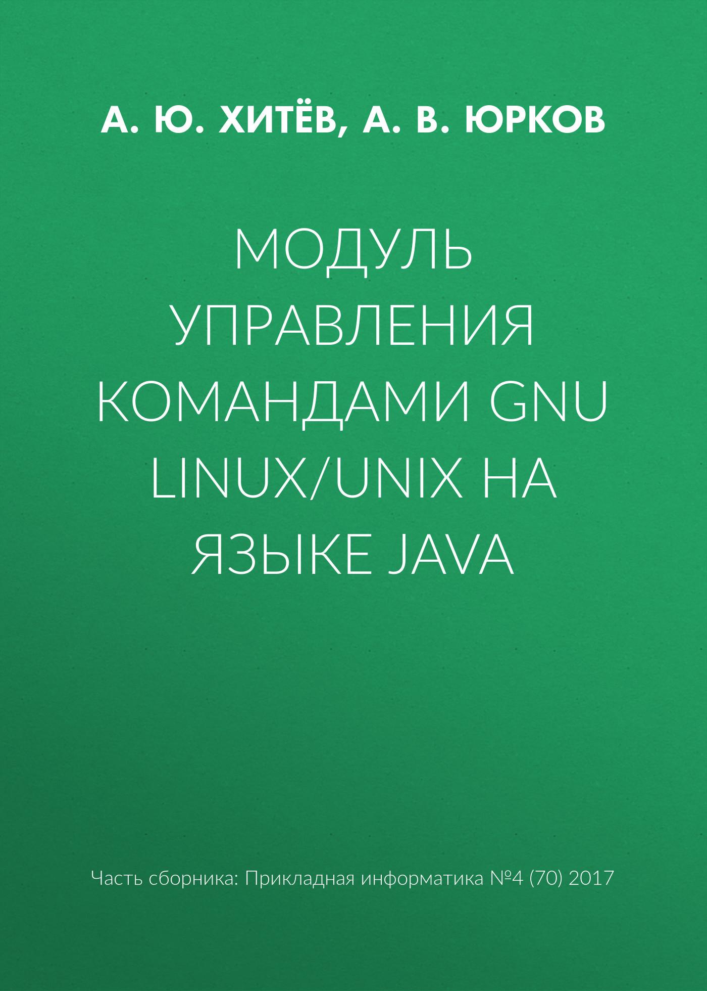 А. В. Юрков Модуль управления командами GNU Linux/UNIX на языке Java алексей береснев администрирование gnu linux с нуля