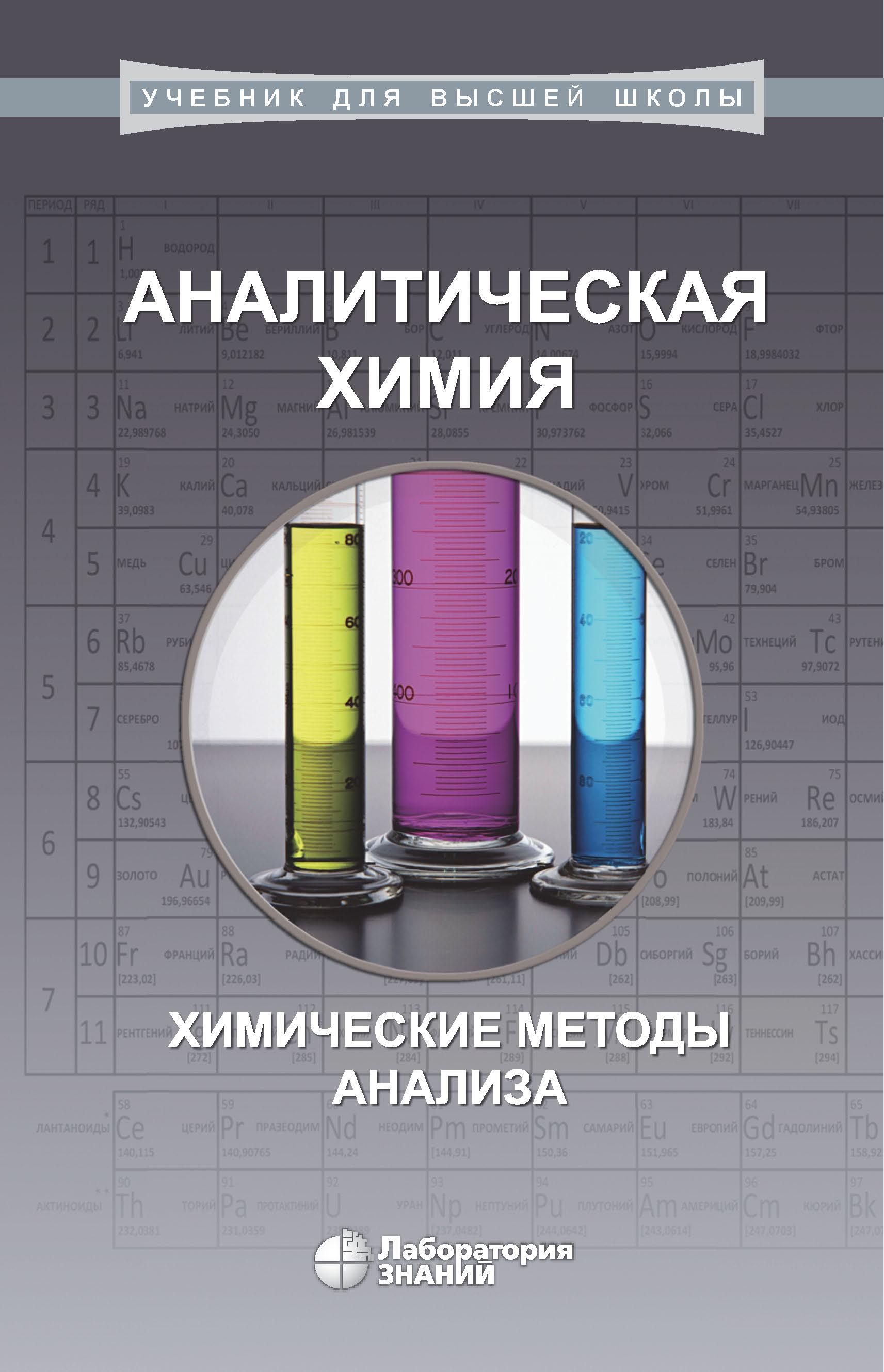 А. Ф. Жуков Аналитическая химия. Химические методы анализа