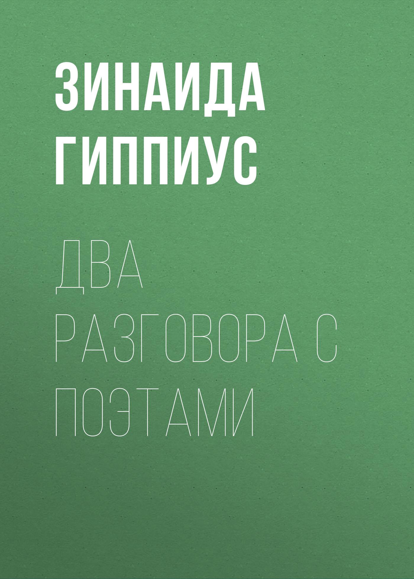 Зинаида Гиппиус Два разговора с поэтами