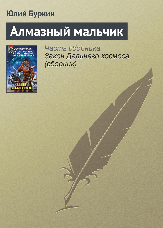 Юлий Буркин Алмазный мальчик цена в Москве и Питере