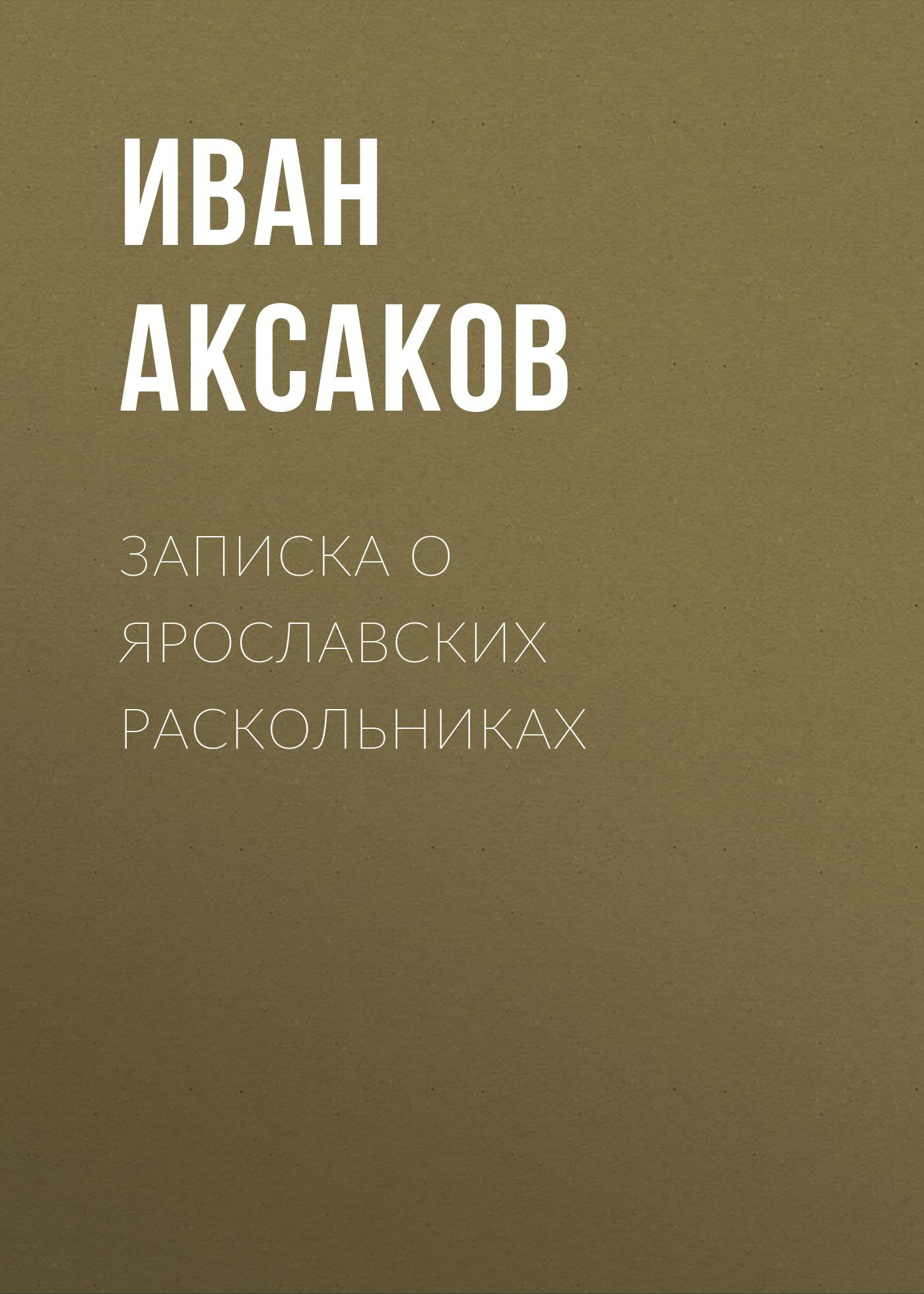 цена на Иван Аксаков Записка о ярославских раскольниках