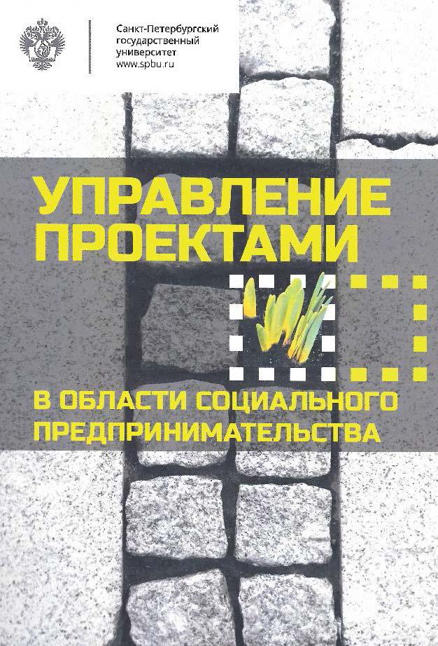 фото обложки издания Управление проектами в области социального предпринимательства