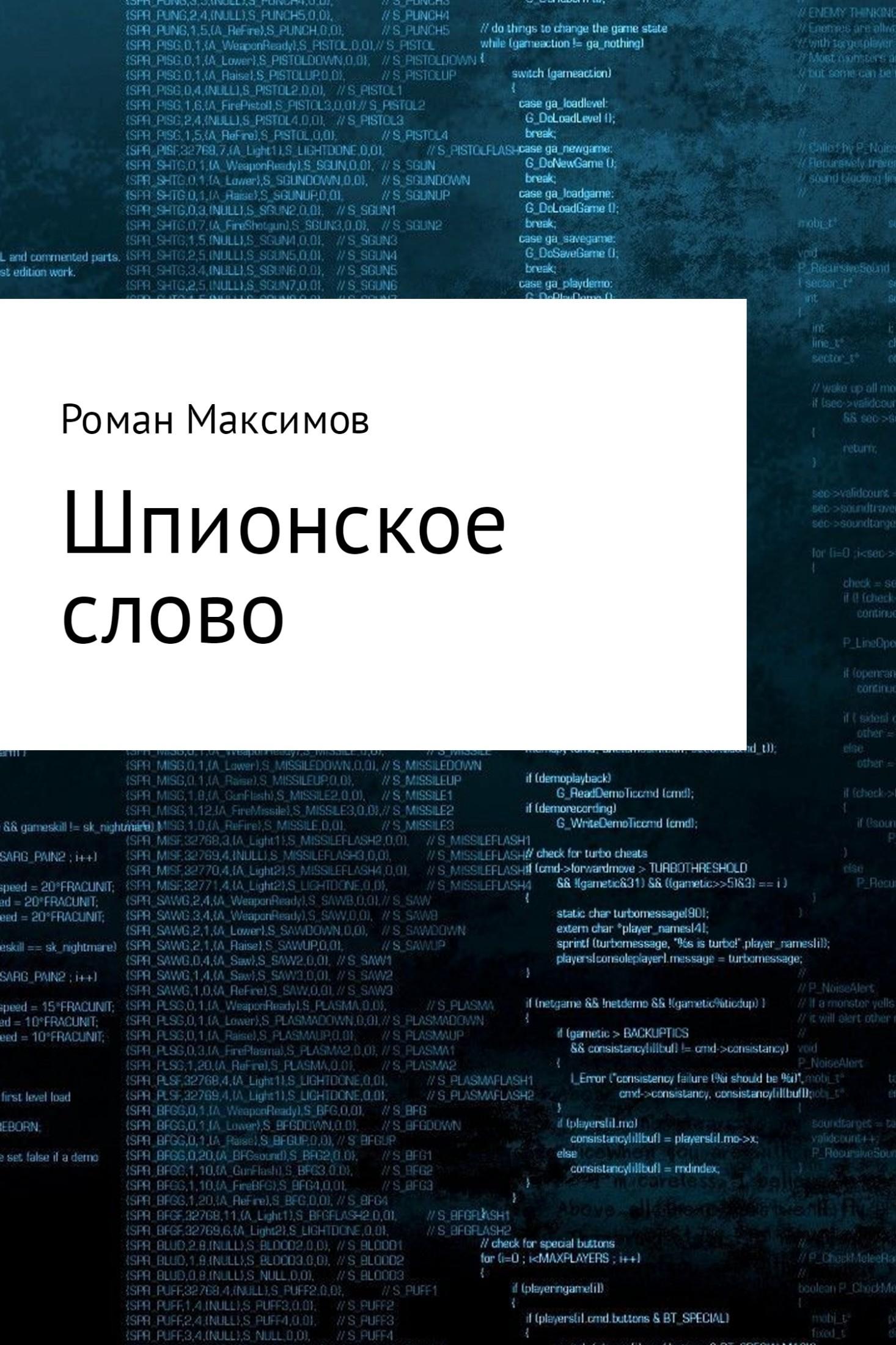 Роман Романович Максимов Шпионское слово
