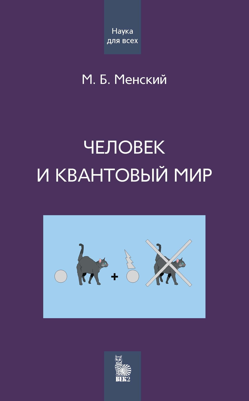 М. Б. Менский Человек и квантовый мир