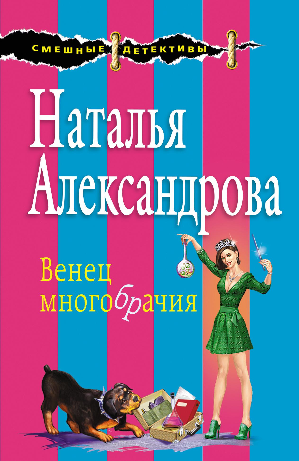 Наталья Александрова Венец многобрачия лариса райт когда осыпается яблонев цвет