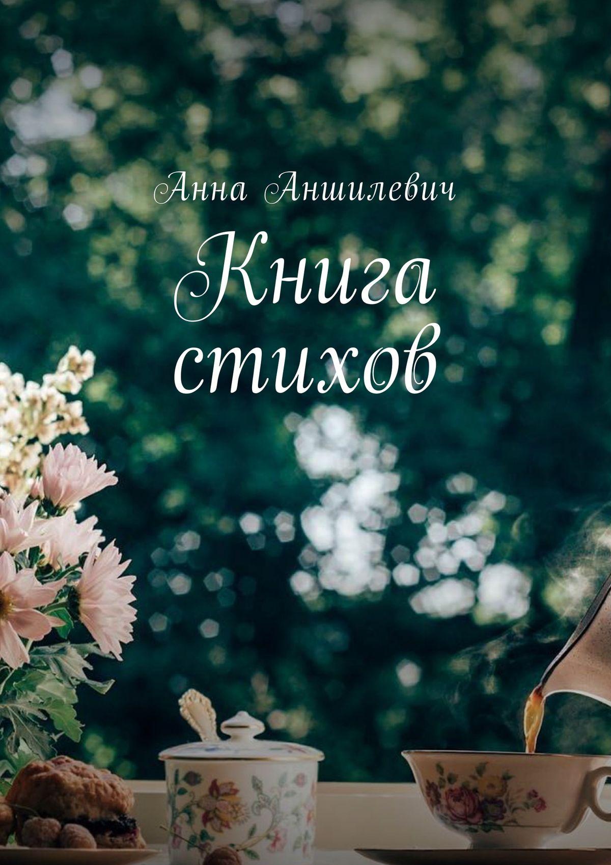 Анна Аншилевич Книга стихов ирен беннани бесконечные наши прогулки стихи олюбви иоморе