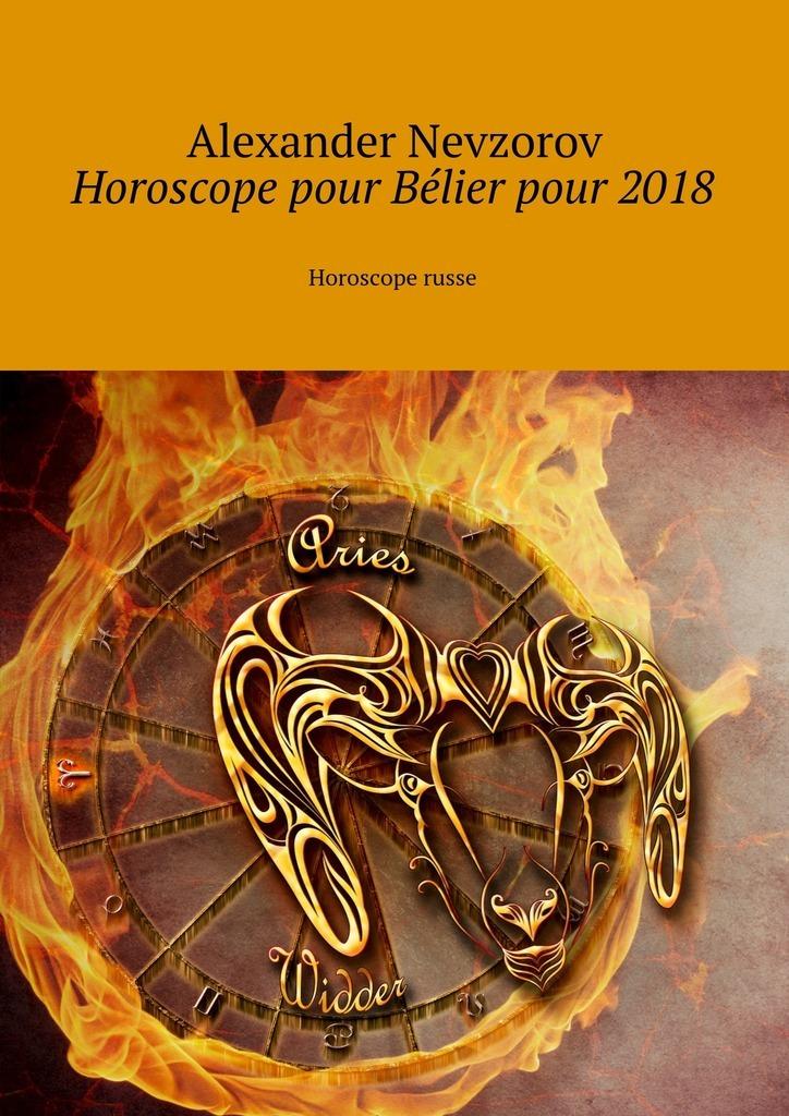 Александр Невзоров Horoscope pour Bélier pour2018. Horoscope russe александр невзоров horoscope pour poissons pour2018 horoscope russe