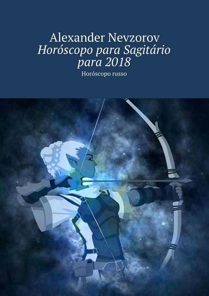 Александр Невзоров Horóscopo para Sagitário para2018. Horóscopo russo недорго, оригинальная цена