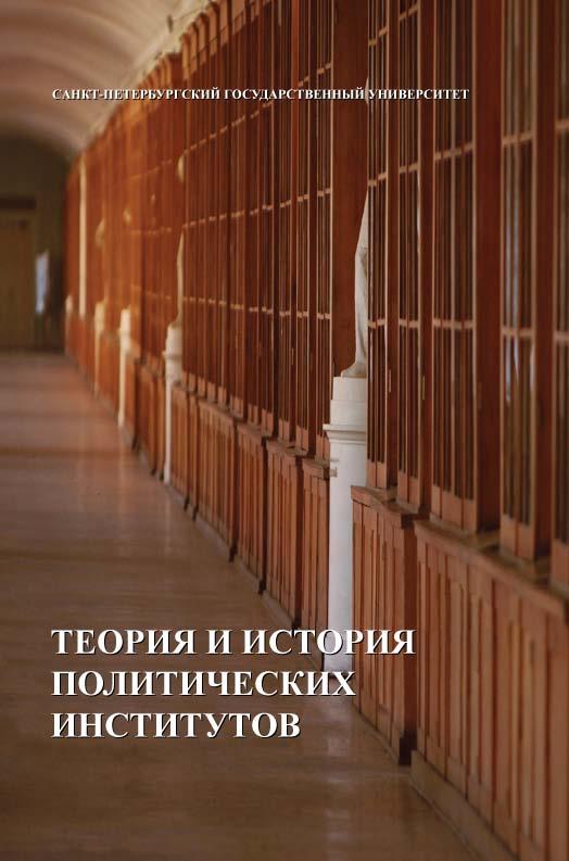 Коллектив авторов Теория и история политических институтов