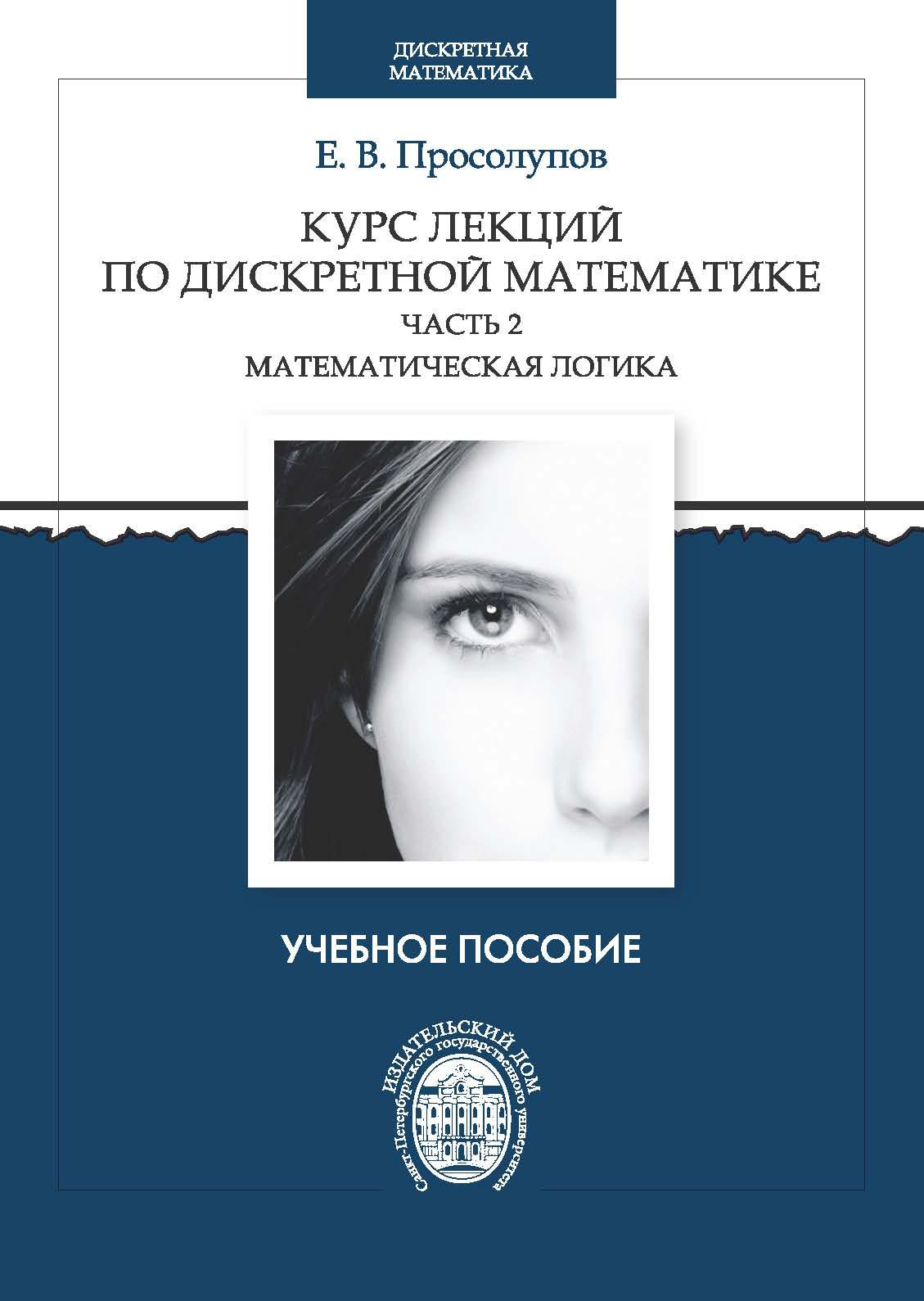 купить Евгений Просолупов Курс лекций по дискретной математике. Часть 2. Математическая логика недорого